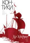 Кон-Тики (ISBN: 9789546499387)