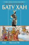 Внукът на Чингис - БАТУ ХАН (ISBN: 9789543610075)