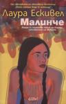 Малинче (ISBN: 9789545294457)