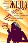 Жена за предястие (ISBN: 9789547334762)