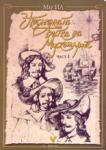 Последната битка на мускетарите, част I (ISBN: 9789549501629)