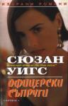 Офицерски съпруги (ISBN: 9789547011915)