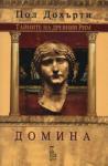 Домина - Тайните на древния Рим (ISBN: 9789543650088)