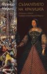 Съзаклятието на кралицата (ISBN: 9789543300655)