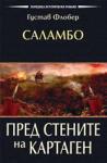Пред стените на Картаген (ISBN: 9789543610099)
