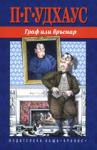 Граф или бръснар (ISBN: 9789543660070)