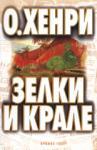 Зелки и крале (ISBN: 9789543660100)