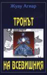 Тронът на всевишния (ISBN: 9789543090570)