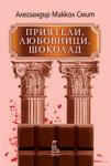 Приятели, любовници, шоколад (ISBN: 9789543650170)