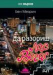 Да разориш Лас Вегас (ISBN: 9789547421080)