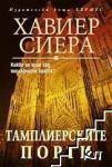 Тамплиерските порти (ISBN: 9789542605416)