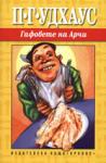 Гафовете на Арчи (ISBN: 9789548516518)