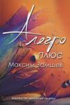 Алегро плюс (ISBN: 9789544436568)