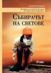 Събирачът на светове (ISBN: 9789542801047)