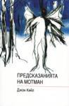 Тринадесетото племе (ISBN: 9789549195712)