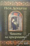 Чашата на призраците (ISBN: 9789543650248)