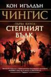 Степният вълк (ISBN: 9789545858741)