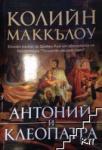 Антоний и Клеопатра (ISBN: 9789545858901)