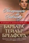 Наследниците на Рейвънскар (ISBN: 9789545859373)