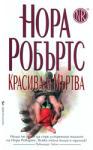 Красива и мъртва (ISBN: 9789545859007)