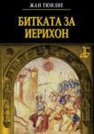 Битката за Иерихон (ISBN: 9789545843587)