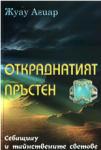 Откраднатият пръстен (ISBN: 9789543090846)