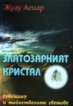 Златозарният кристал (ISBN: 9789543090839)