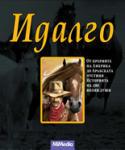 Идалго (ISBN: 9789549093957)