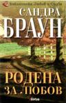 Родена за любов (ISBN: 9789549625196)