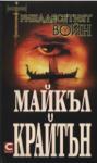 Тринадесетият войн (ISBN: 9789548371568)