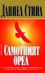 Самотният орел (ISBN: 9789545859663)