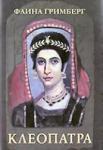 Клеопатра (ISBN: 9789549237511)