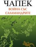 Война със саламандрите (ISBN: 9789543302017)