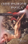 Операция (ISBN: 9789549189810)