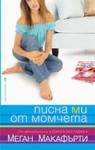 Писна ми от момчета (ISBN: 9789546550774)