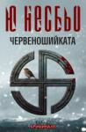 Червеношийката (ISBN: 9789543571901)