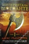 Империята на моголите (ISBN: 9789546550958)