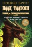 Влад Талтош. Убиец на свободна практика. Том 4 (ISBN: 9789546552013)