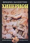 Хиперион (ISBN: 9789547396234)