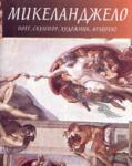 Микеланджело (ISBN: 9789548029377)