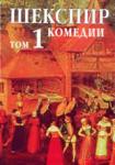 Събрани съчинения в осем тома, том 1-ви: Комедии (ISBN: 9789547398528)