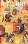 Събрани съчинения в осем тома Том 2-ри- Комедии (ISBN: 9789549559361)