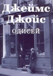 Одисей (ISBN: 9789545971846)