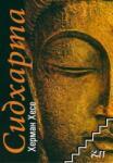 Сидхарта (ISBN: 9789548041102)