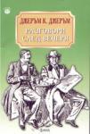Разговори след вечеря (ISBN: 9789545972539)