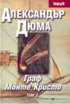 Граф Монте Кристо - том 2 (ISBN: 9789545285837)