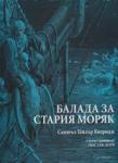 Балада за Стария моряк (ISBN: 9789543361151)