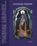 Толкова амвони (ISBN: 9789549216165)