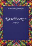 Калейдоскоп (ISBN: 9789549229462)