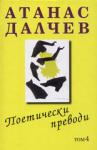 Поетически преводи, том 4 (ISBN: 9789547398467)